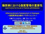 糖尿病における脂質管理の重要性 Lipid Control Is Crucial in Patients with Diabetes