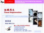 組織再生 Tissue Regeneration