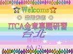 ITCA 金章專題研習