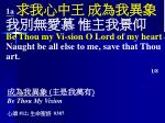 1a 求我心中王 成為我異象 我別無愛慕 惟主我景仰