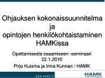 Ohjauksen kokonaissuunnitelma ja opintojen henkilökohtaistaminen HAMKissa
