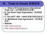 III.   Trade in Goods  货物贸易
